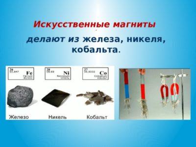 Какие материалы притягиваются к магниту