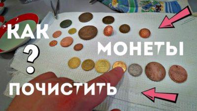 Как очистить медную монету содой