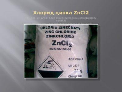 Как травить соляную кислоту цинком