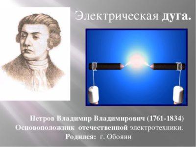 Что такое электрическая сварочная дуга