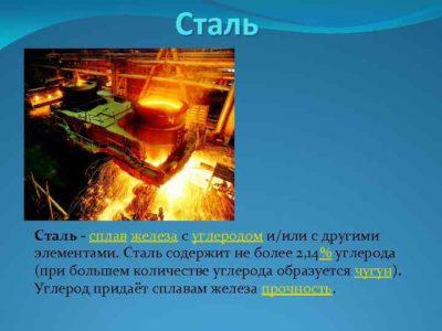Чем отличается железо и сталь