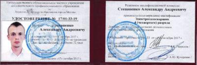 как получить удостоверение сварщика