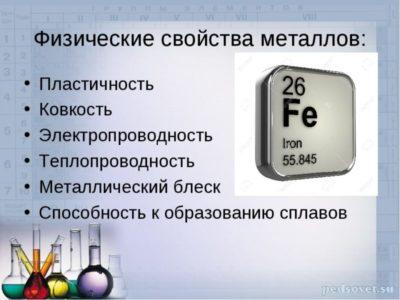 Какие свойства имеет металл