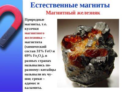 Почему железо притягивается к магниту