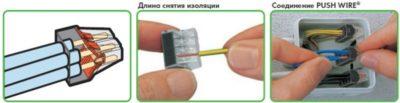 Как соединить провода клеммами