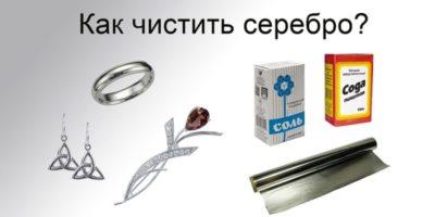 Как чистить Черненое серебро в домашних условиях
