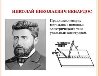 Кто изобрел сварку угольным электродом