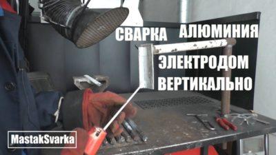 как варить электродами по алюминию