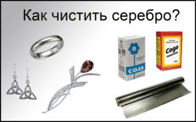 Как снять окислы с серебра